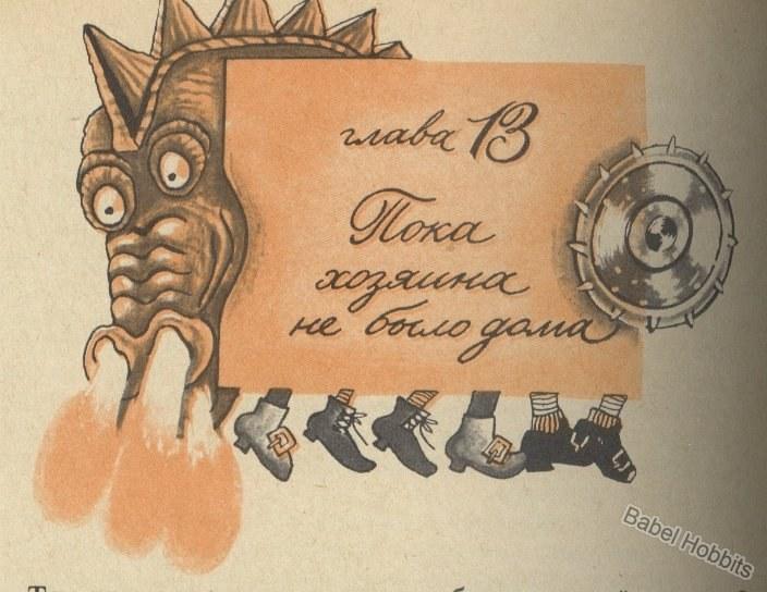 russian-hobbit-illustration-1991-2-14