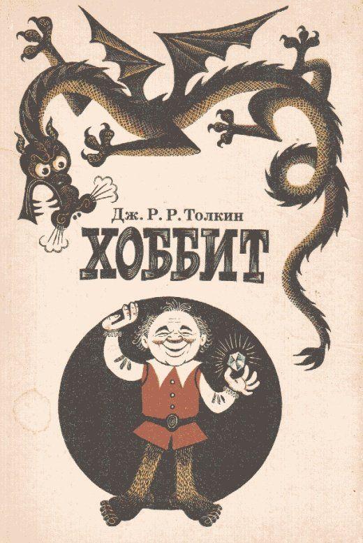 russian_hobbit_01