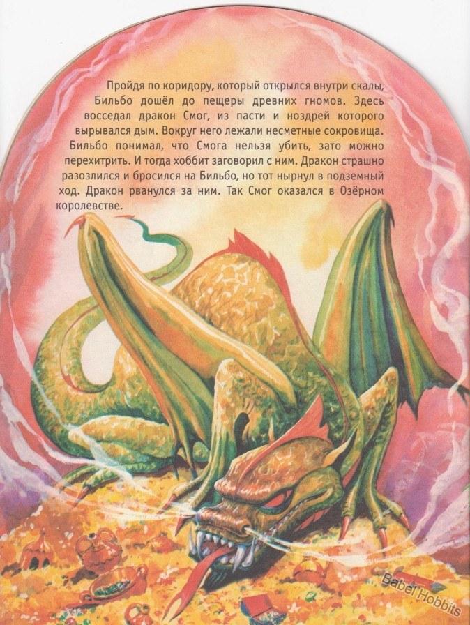 russian-hobbit-illustration-2001-1-12