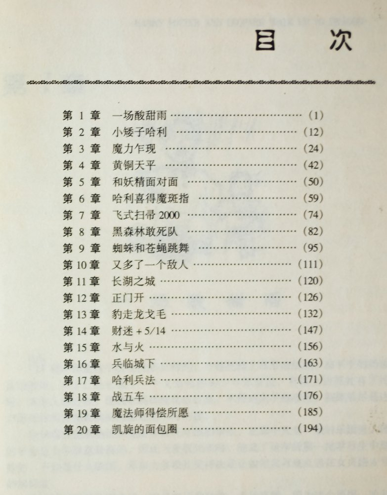 """Tytuły rozdziałów, jak widać na zdjęciu, są również praktycznie słowo w słowo przeniesione z kart """"Hobbita""""."""