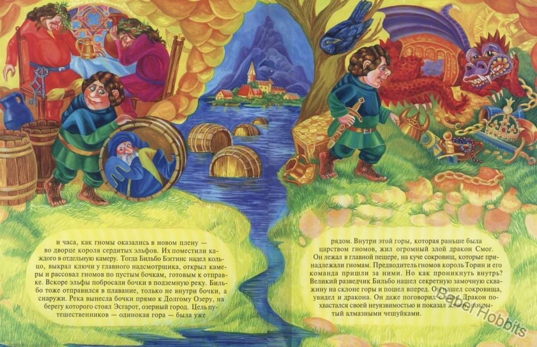 russian-hobbit-illustration-1999-06