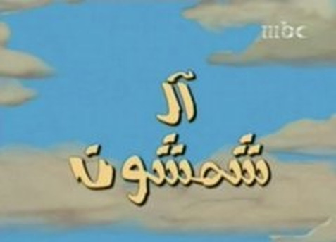 Simpsonowie po arabsku