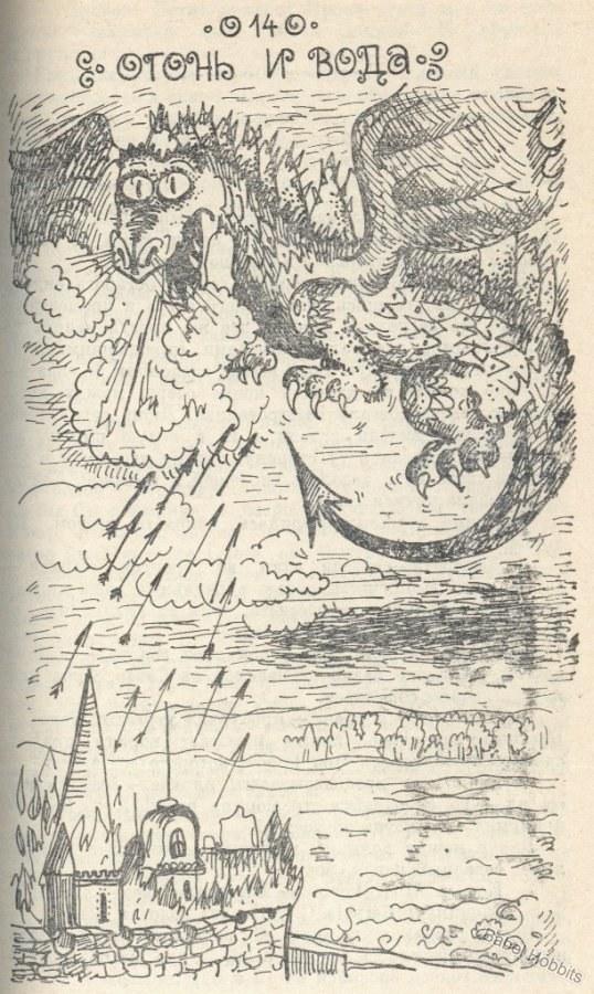 russian-hobbit-illustration-1991-4-18