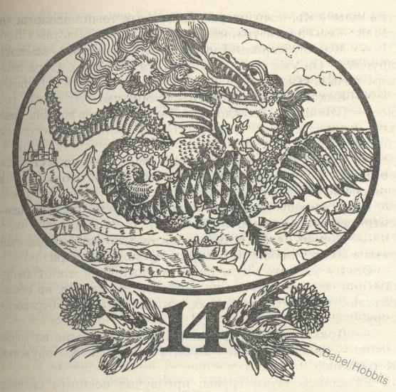 russian-hobbit-illustration-1992-2-15