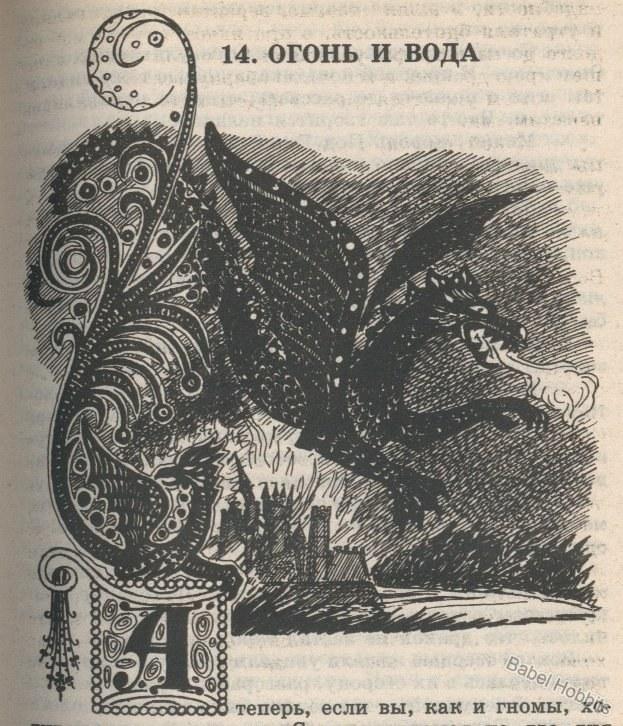 russian-hobbit-illustration-1996-19