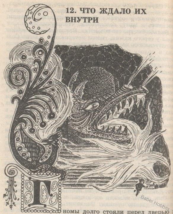 russian-hobbit-illustration-1996-17