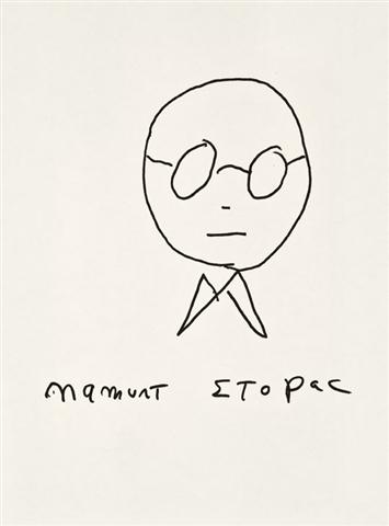 Truman Capote, data nieznana