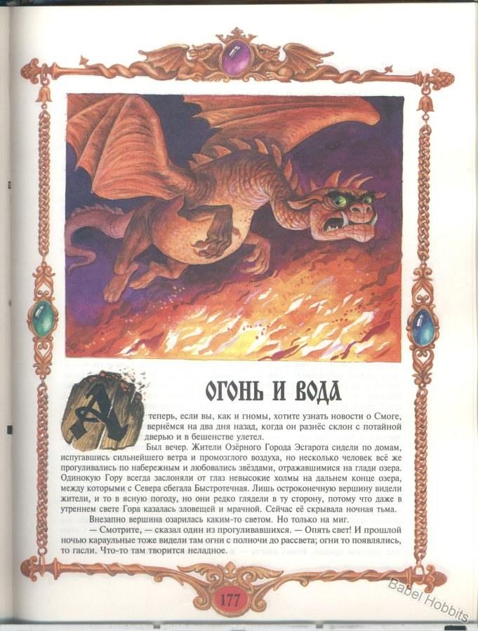 russian-hobbit-illustration-1996-2-48