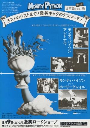 Japoński plakat. Fragment o sake znajdźcie sami.